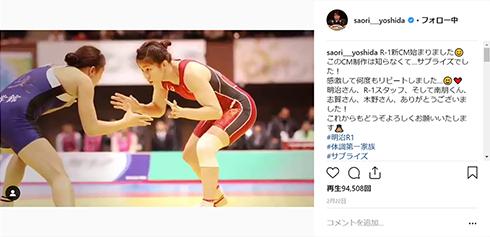 吉田沙保里 大森南朋 R-1 CM さおりん なおくん レスリング Instagram