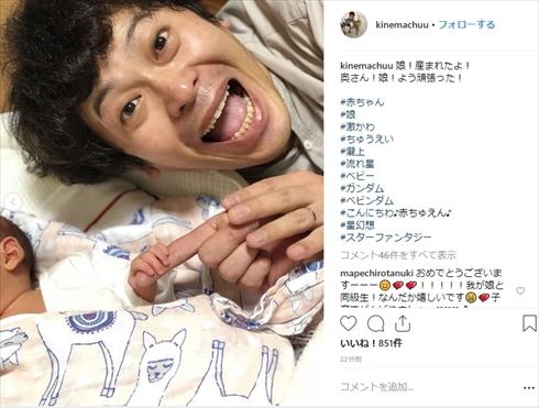 流れ星 ちゅうえい 娘 誕生 妻 結婚 子ども Instagram