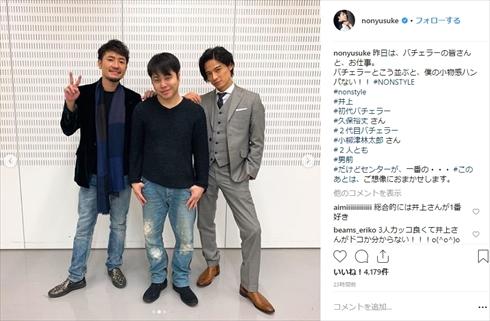 井上裕介 NONSTYLE バチェラー・ジャパン Amazonプライム・ビデオ 久保裕丈 小柳津林太郎