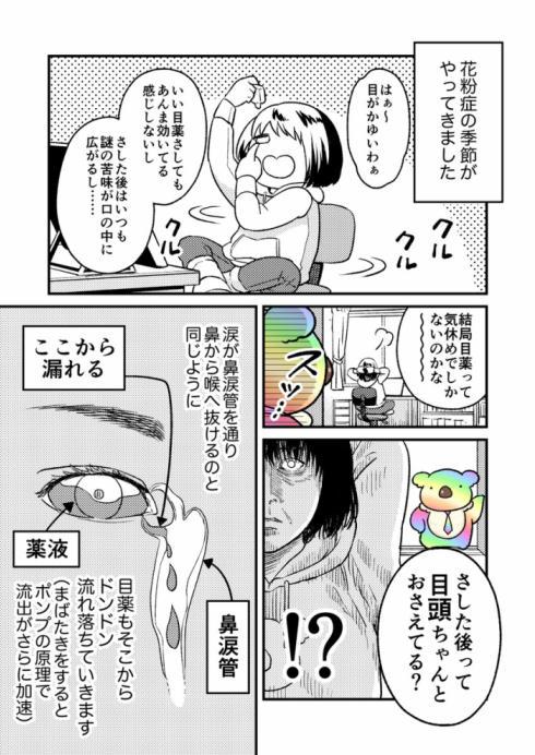 目薬のさし方01