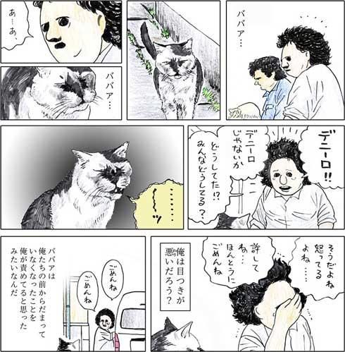 俺、つしま 単行本 2巻 猫 漫画 テルオ 野良猫