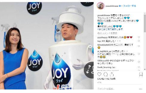 木下優樹菜 Instagram サッカー 横浜FC 三浦知良 キングカズ カズ