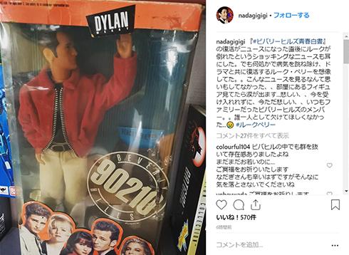 ビバリーヒルズ青春白書 ビバヒル ディラン ぺこ りゅうちぇる なだぎ武 Instagram