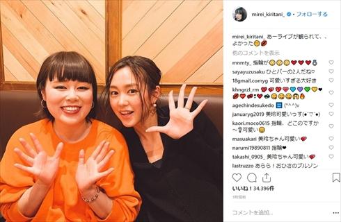 桐谷美玲 ブルゾンちえみ 人は見た目が100% ひとパー 結婚指輪 単独ライブ