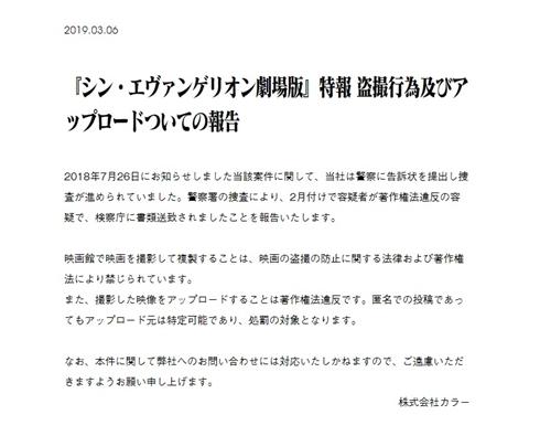 スタジオカラー「シン・エヴァ」特報の盗撮・違法アップロード容疑者が書類送致されたことを報告