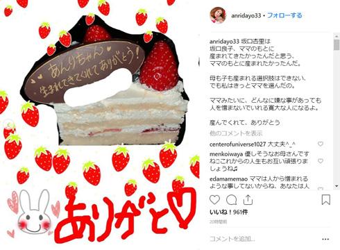 坂口杏里 坂口良子 母 娘 誕生日