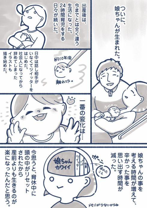 妊娠が分かった時の話06