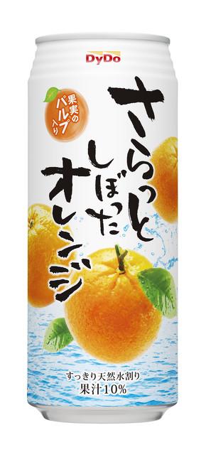 さらっとしぼったオレンジ
