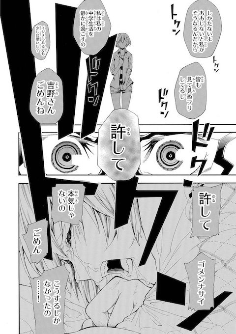 shinobu_irohki いじめ めがね