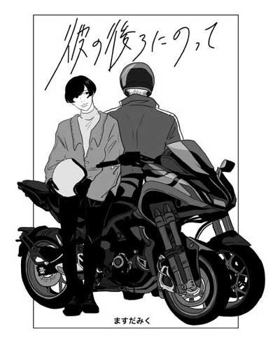ヤマハ バイク サウナ 飯 ととのう 漫画 3月7日 サウナの日