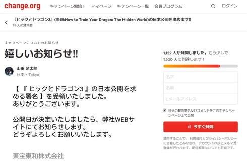 「ヒックとドラゴン3」日本公開決定か 署名活動発起人が配給元からの連絡明かす