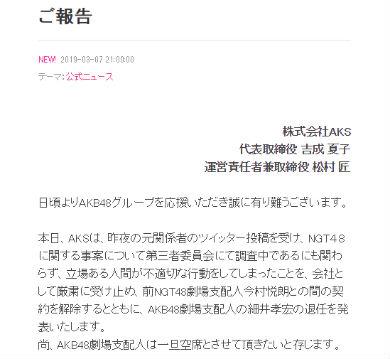 NGT48 山口真帆 今村悦朗 細井孝宏 戸賀崎智信 Twitter AKS