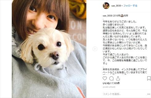 宮澤佐江 活動再開 ピーターパン 現在 Instagram AKB48 活動休止