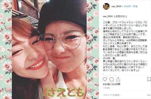 宮澤佐江 活動再開 ピーターパン 現在 Instagram AKB48 活動休止 河西智美