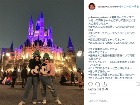 横澤夏子 渡辺直美 ディズニーランド コーデ おそろい レックス シンデレラ城