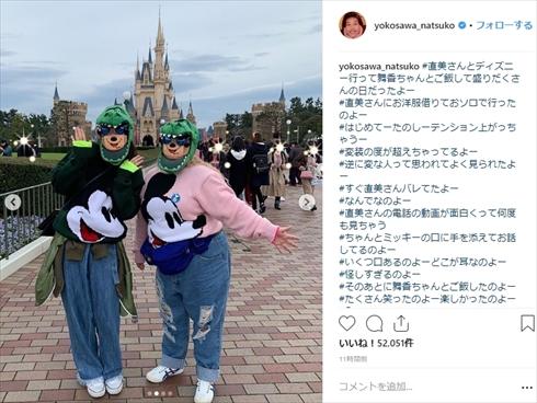 横澤夏子 渡辺直美 ディズニーランド コーデ おそろい レックス シンデレラ城 Instagram
