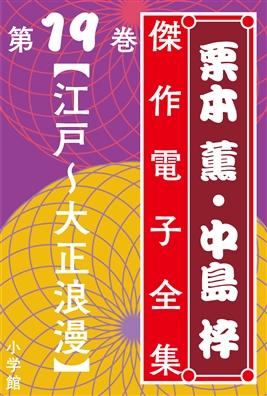 栗本薫さんの欠けた原稿発見 『天の陽炎』、12年越しに約6800字を追加し完全版で刊行