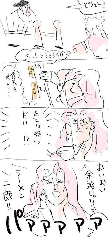 奇妙な二郎