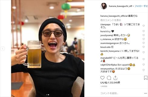 川口春奈 プライベート ビール お酒 インスタ Instagram 長崎空港