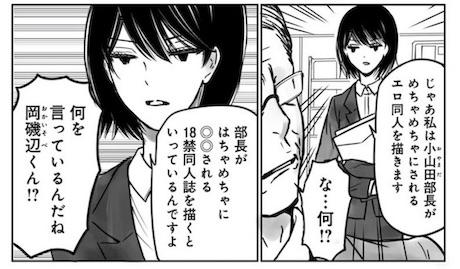 nakamura_asa くらげバンチ 腐女子