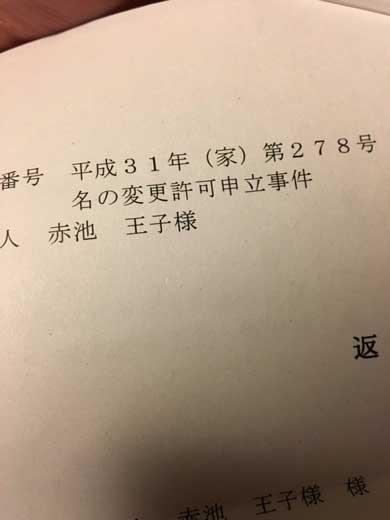 王子様 おうじさま 名前 改名 変更 キラキラネーム 母親 裁判所 肇