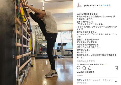 石田ゆり子 筋トレ 柔軟 脚