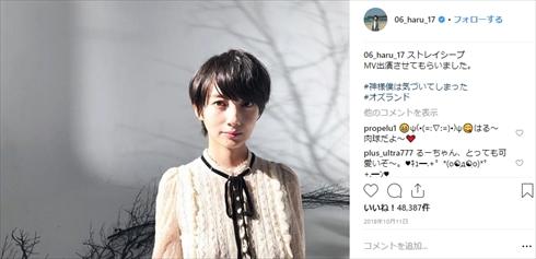 波瑠 すっぴん ヘアスタイル インスタ Instagram クール