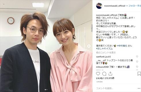 佐々木希 中村倫也 トップコート 変顔 おしゃれイズム Instagram