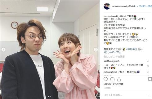 佐々木希 中村倫也 トップコート 変顔 おしゃれイズム Instagram 事務所