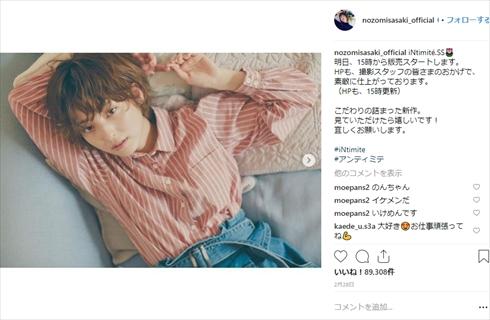 佐々木希 中村倫也 トップコート 変顔 おしゃれイズム Instagram ヘアスタイル ショート