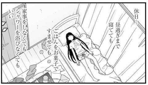 bambi_no_3 休日 面倒