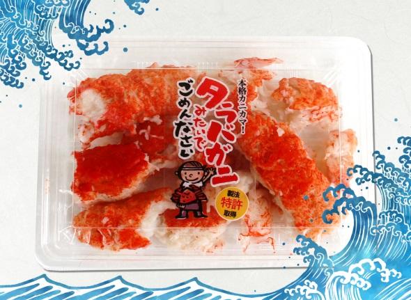 若女食品 カニカマ タラバガニ