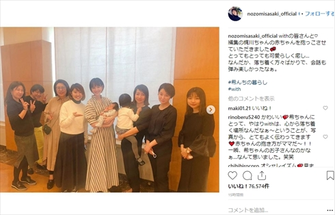 佐々木希 赤ちゃん 子ども 出産母 ママ Instagram