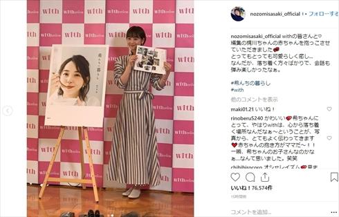 佐々木希 赤ちゃん 子ども 出産母 ママ Instagram 希んちの暮らし イベント