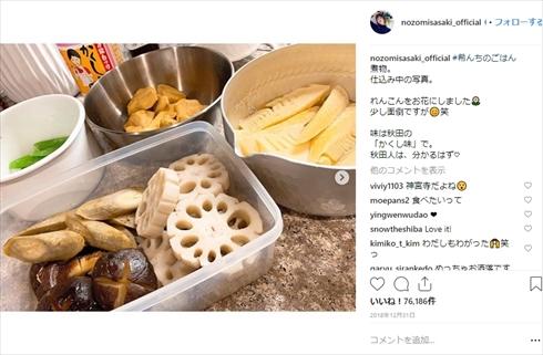 佐々木希 赤ちゃん 子ども 出産母 ママ Instagram 希んちの暮らし 料理 レシピ