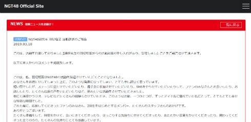 NGT48 羽切瑠菜 活動自粛 辞退 アイドル 山口真帆