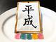 SNSで話題沸騰のお菓子「#平成最後のグミ」はなぜ生まれた? メーカー取材で分かったシンプルすぎるパッケージの理由
