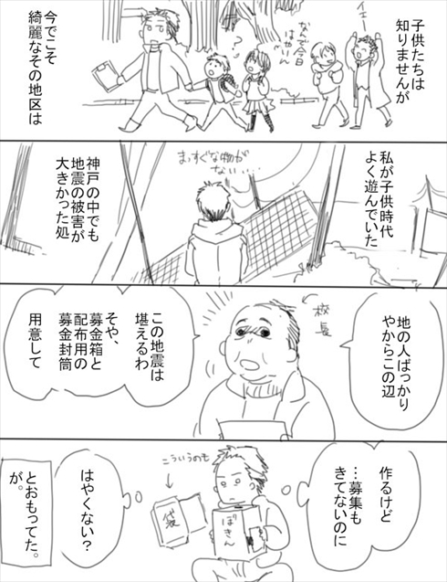話 不思議 な 東日本 大震災