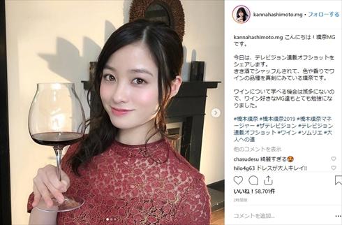 橋本環奈 背中 テレビジョン 20歳 ワイン