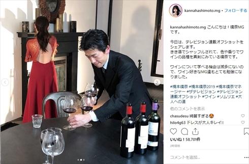 橋本環奈 背中 テレビジョン 20歳 ワイン Instagram 連載 ドレス