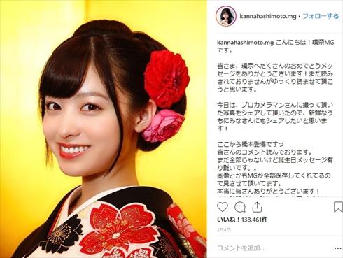 橋本環奈 背中 テレビジョン 20歳 ワイン Instagram 連載 ドレス 振り 袖成人式