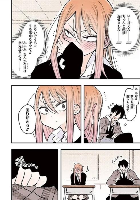 三白眼女子あまねちゃんの恋02
