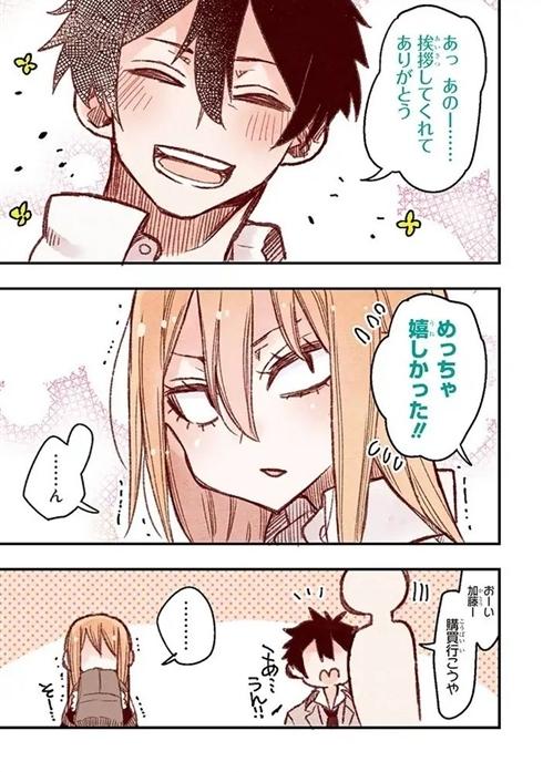 三白眼女子あまねちゃんの恋04