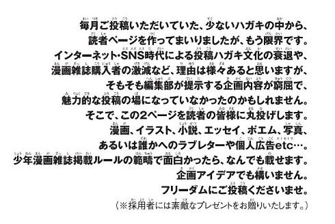 読者ページ