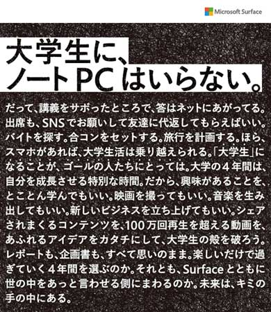 マイクロソフト Surface 宣伝 大学生に、ノートPCはいらない