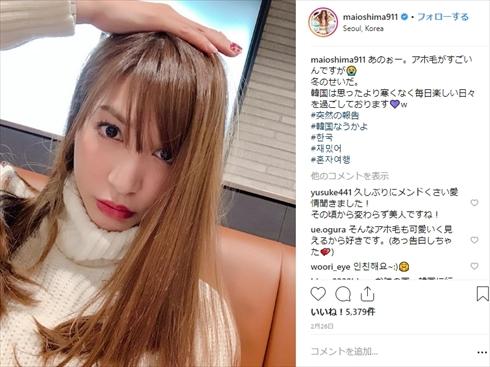 大島麻衣 タクシー トラブル 炎上 タメ口 女性 ストレス AKB48