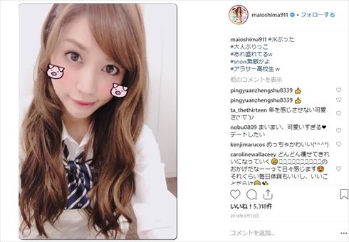 大島麻衣 タクシー トラブル 炎上 タメ口 女性 ストレス AKB48 制服