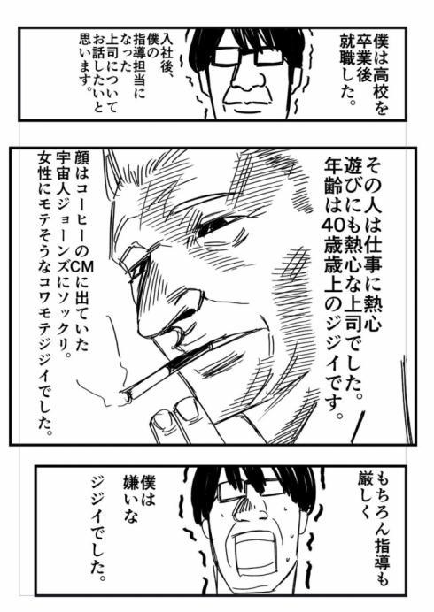 クソ嫌いな上司01