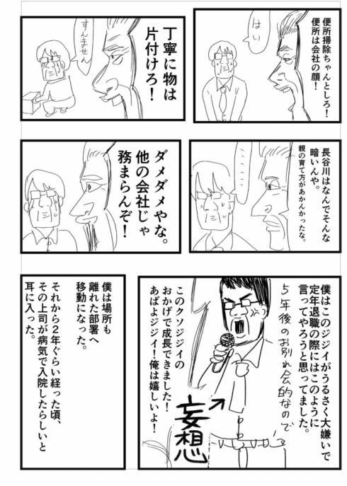 クソ嫌いな上司02
