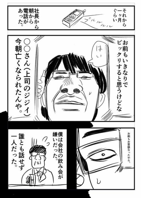 クソ嫌いな上司03